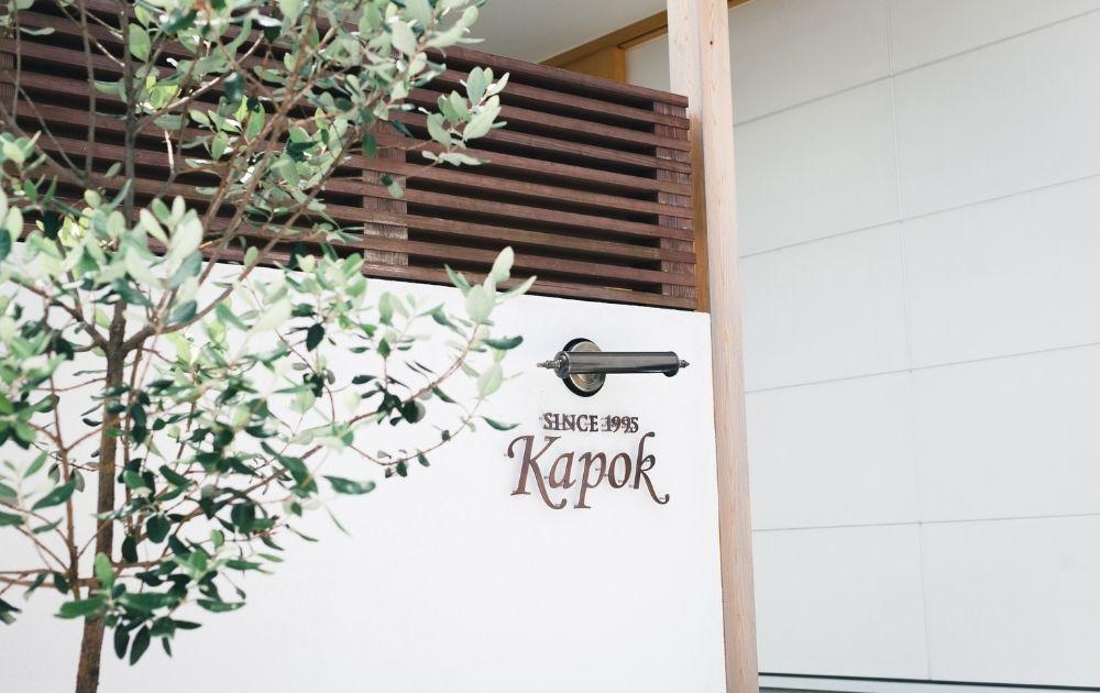 Kapokの入口